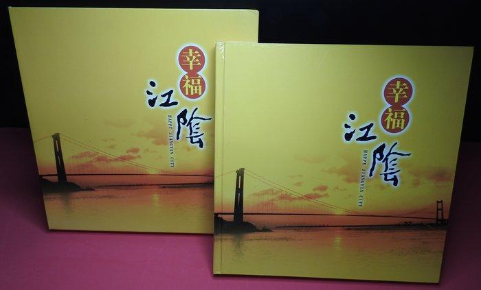 (TLA7)『幸福江陰』限量精裝豪華版珍藏冊