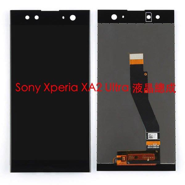 宇喆電訊 Sony Xperia XA2 Ultra XA2U H4233 液晶總成 螢幕觸控面板破裂 手機現場維修