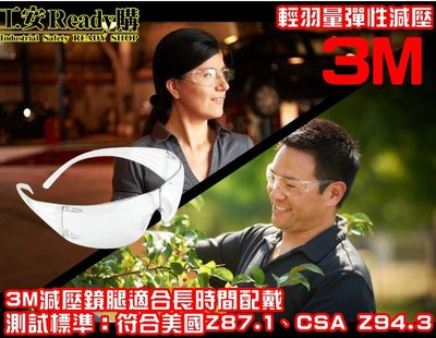 工安READY購 戴3M SF201AF DX塗層 防霧 抗uv 全透明工業 安全眼鏡 護目鏡 CNS認證