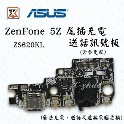 ☆群卓☆全新 ASUS ZenFone 5Z 6.2吋 ZF 5Z ZS620KL / Z01RD 尾插小板