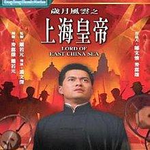 歲月風雲之上海皇帝 Lord of East China Sea 香港版 blu-ray 呂良偉 鄭則仕 劉嘉玲 葉童 粵語 中文字幕