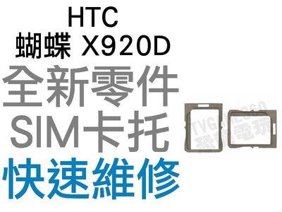 HTC 蝴蝶 Butterfly X920D SIM卡托 卡座 全新零件 專業維修【台中恐龍電玩】