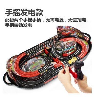 『格倫雅品』軌道賽車玩具電動遙控兒童男孩雙人手搖賽道小汽車套裝總動員麥昆