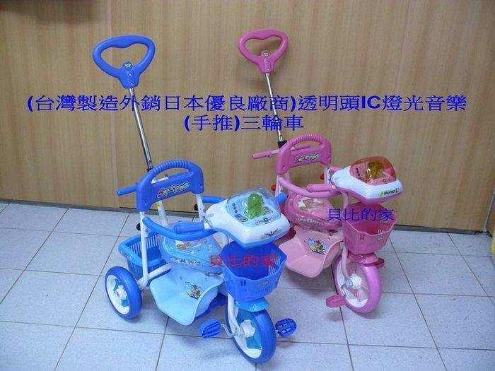 貝比的家- (台灣製造外銷日本優良廠商)透明頭IC燈光音樂(手推)三輪車(粉色) 特價900元