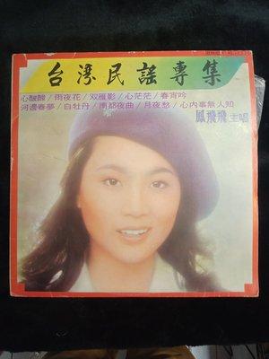 鳳飛飛 - 台灣民謠專集 心酸酸 - 早期歌林 黑膠唱片版 - 1001元起標     黑膠