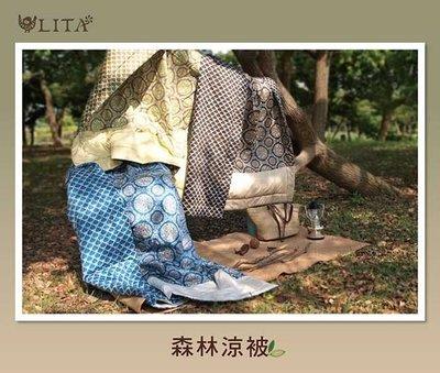 《40支紗》-麗塔寢飾-【森林】春夏涼被5x6.5呎/100%精梳純棉 / 共有三色/可訂做尺寸
