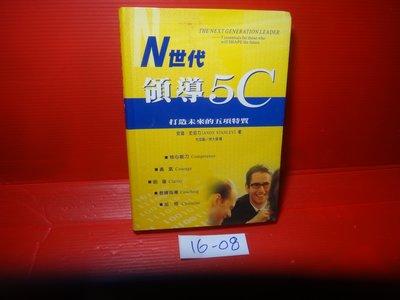 【愛悅二手書坊 16-08】N世代領導5C—打造未來的五項特質    安迪史坦力/著   基督中國主日