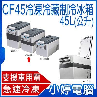 【小婷電腦* 旅行用品】全新 韓國LG壓縮機 CF45冷凍/冷藏制冷冰箱 45L -20~20度C 飲料杯槽 雙溫控模式