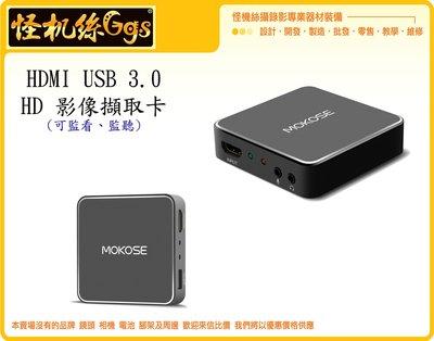 怪機絲 HDMI USB 3.0 HD 影像擷取卡 擷取盒 直播 串流 監聽 監看 收音 影像 1080P 60P