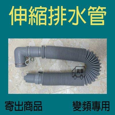 LG排水管 伸縮排水管 L型排水管 三星洗衣機排水管 【原廠】 LG洗衣機排水管 【變頻專用】
