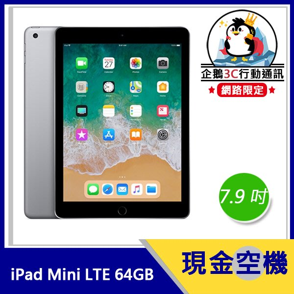 【企鵝3C】APPLE iPad Mini 5 LET 64G A2124 金/灰/銀三色現貨 下標前請先確認商品