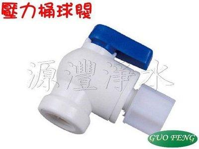 [源灃淨水] 壓力桶.儲水桶專用零件球閥 2分$40/只. 3分 RO機逆滲透純水機專用零件配件