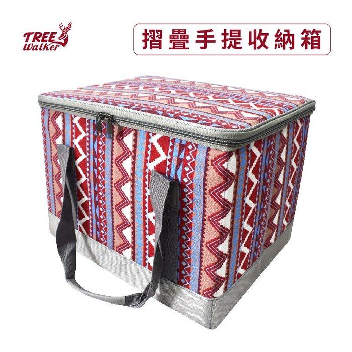 【Treewalker露遊】折疊手提收納箱 民族風收納箱 露營收納袋 工具箱 居家收納 收納包 手提袋 野餐收納