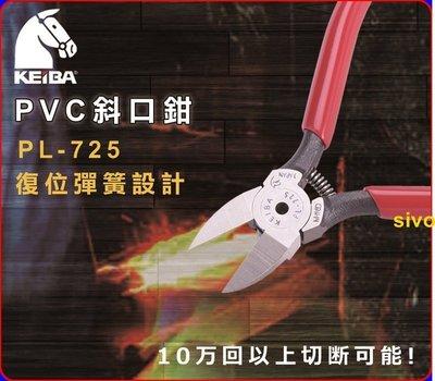 "☆SIVO電子商城☆日本製 塑膠斜口鉗KEIBA PL-725 5""(125mm) 射出成型/模具/模型"