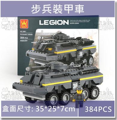 =牛把拔=『現貨』《萬格3661》軍事系列/步兵裝甲車/益智拼裝積木兼容樂高尺寸
