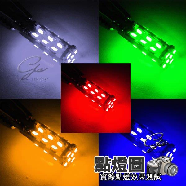 ◇光速LED精品◇ T10 3528 30SMD LED 小燈 室內燈 倒車燈 白 藍 紅 綠 黃 無極性