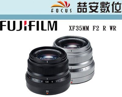 《喆安數位》富士 FUJI Fujifilm XF 35mm F2 R WR 定焦鏡頭 銀/黑 平輸 一年保固 #1
