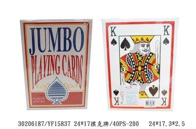小猴子玩具鋪 ~特大撲克牌 大撲克牌 撲克牌 超大撲克牌 大撲克牌 魔術撲克牌24~17CM售價:125元 款