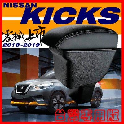 【皮老闆】NISSAN KICKS 台灣版 專用USB款 中央扶手 中央扶手箱 扶手箱 車用扶手 扶手 原廠品質