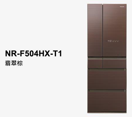 【大邁家電】Panasonic 國際牌 NR-F504HX 日本製無邊框玻璃系列電冰箱〈下訂前請先詢問是否有貨〉