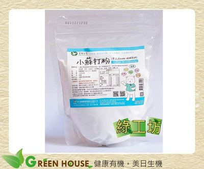 [綠工坊]  小蘇打粉  食品添加物  碳酸氫鈉 食品級 有衛部添製字號  美好人生