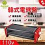 雙層電烤盤110V 快速出貨 小號韓式家用無煙...