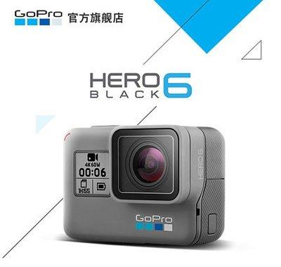 【eYe攝影】公司貨 GOPRO HERO 6 + 64G + 原廠電池 4K 運動攝影機 防水 語音 GPS 防手震