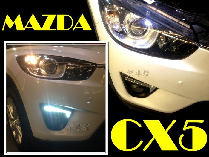 小傑車燈精品--全新 限量 MAZDA CX-5 CX 5 專用 DRL 日行燈 晝行燈 含外框