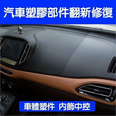 汽車 真皮 座椅內飾鍍膜劑儀錶盤蠟塑料件翻新皮革護理劑-新莊久岩汽車