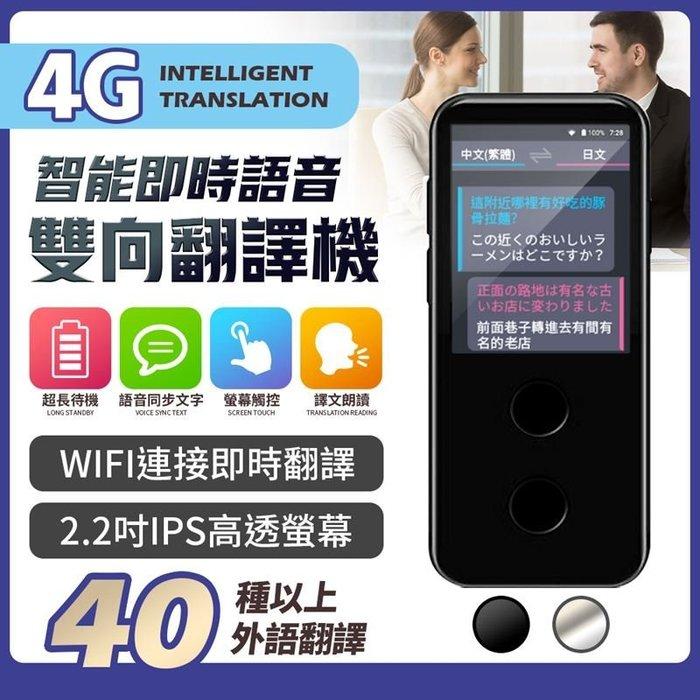 【24H快速出貨 AI雙向語言旅行翻譯機】即時翻譯機 2.2吋大螢幕 42種語言翻譯 雙向翻譯 可發聲 WIFI連線