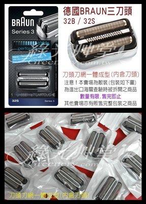 【德國】百靈BRAUN複合式刀頭刀網匣32B 32S散裝(適用390cc,350cc,340s,330s,320s)2組