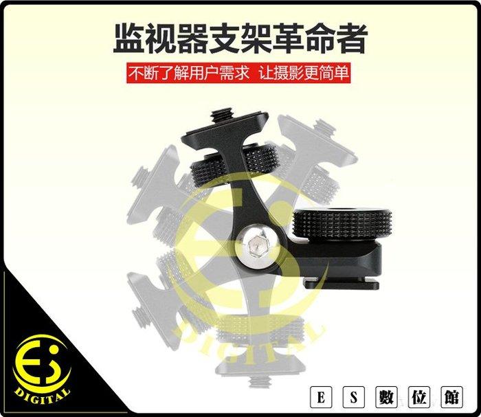 ES數位 Ulanzi U-40 補光燈 螢幕 多功能支架 錄影 180度可轉 監視器支架 冷靴支架 麥克風支架 U40