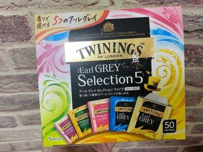 現貨*LUCY 日韓生活館*日本進口Twinings 英國唐寧茶 5種綜合伯爵茶 (50入)