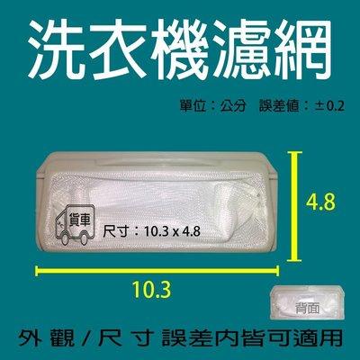 國際洗衣機濾網 NA-F100GD NA-F70G2E NA-F70HT NA-F902TT W1038FW