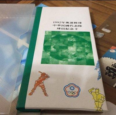 《LEO私窩》1992年巴塞隆納奧運棒球 限量球員紀念卡