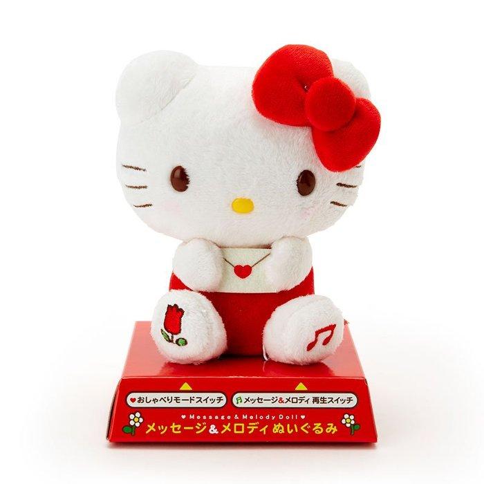 代購現貨 日本三麗鷗Hello Kitty/美樂蒂/大耳狗 留言音樂絨毛坐姿玩偶