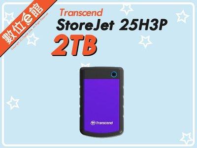 【公司貨台灣保固】創見 2TB 2T 25H3P TS2TSJ25H3P 紫色 2.5吋 外接行動硬碟 外接硬碟 軍規