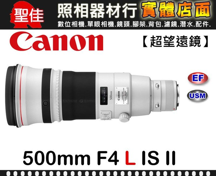 【聖佳】CANON EF 500mm F4L IS II 超望遠定焦鏡 彩虹公司貨
