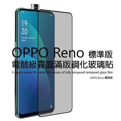 Reno標準版 全膠 OPPO 6.4吋 電競級 9H硬度 滿版磨砂 霧面 防指紋 鋼化玻璃保護貼