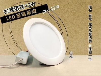 LED嵌燈 12W 崁燈 臺灣燈珠 壓鑄鋁  擴散板 藝術燈 吊燈 吸頂燈 JX-L002W 白光