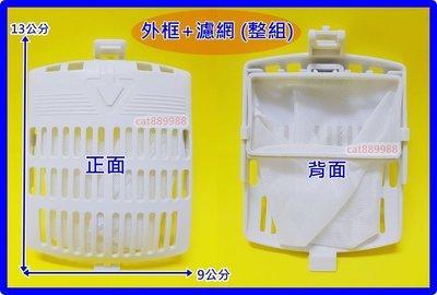 聲寶SAMPO 洗衣機濾網  ES-126F ES-A10F  ES-107F  ES-A13F ES-126F 台南市