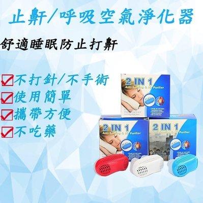 ~ ~ 升級款 止鼾神器 止鼾器 鼻塞呼吸器 防止打呼 防止打鼾 助眠器 幫助睡眠打呼剋星 PM2.5 睡眠神器