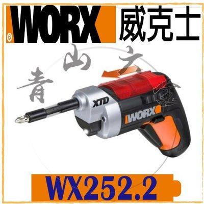『青山六金』現貨 附發票 威克士 WORX WX252.2 4V 鋰電 起子機 電動起子機 電鑽 充電電鑽 WX252