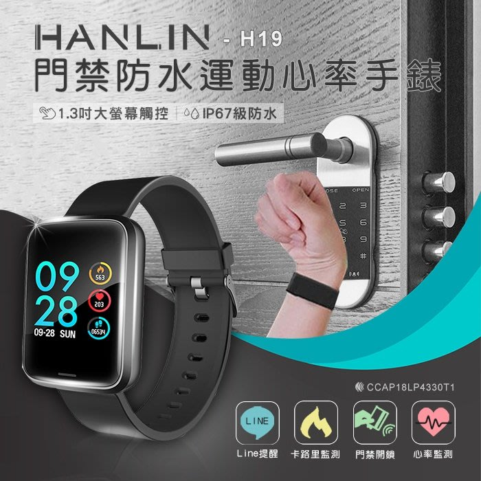 HANLIN-H19 門禁感應 運動心率手錶 GPS運動軌跡 簡訊 Line 訊息 IPS全彩螢幕