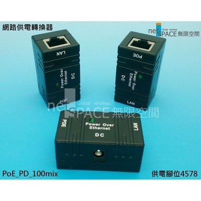 POE Injector電源注入器 10/ 100/ 1000 Mbps(網路供電轉換器) netSPACE無限空間 台中市