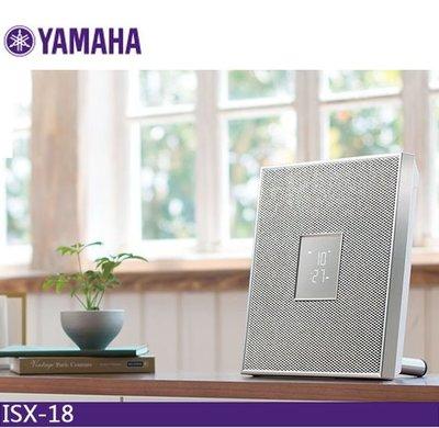 【展示品出清+分期0利率+現金再低】公司貨  YAMAHA ISX-18 藍芽桌上型音響