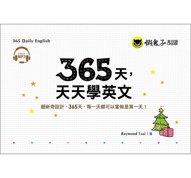 ☆天才老爸☆→【懶鬼子英日語】365天,天天學英文→單字 日記 玩具 批發 團購