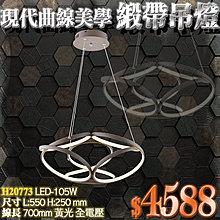 金【阿倫燈具】《YH20773》現代曲線美學緞帶吊燈 LED-105W 高亮度 適用商業空間/大廳等 提升空間質感