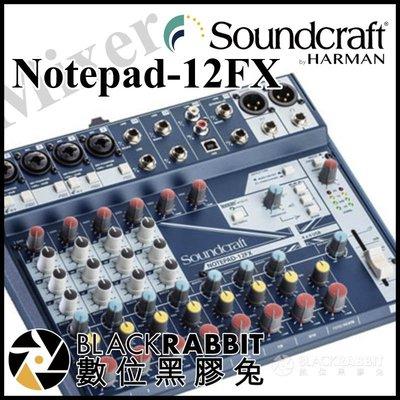 數位黑膠兔 【 Soundcraft Notepad 12FX 混音器 】 Harman Lexicon 混音機 調音器