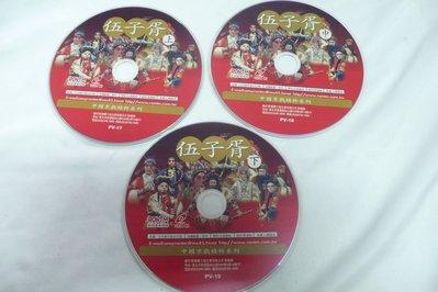 【金玉閣C-4】CD~伍子胥(上.中.下) 中國京戲精粹系列